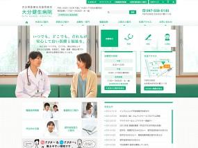ウェブデザインサンプル 大分健生病院