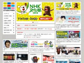 ウェブデザインサンプル NHKスタジオパーク