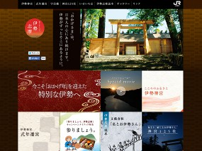 ウェブデザインサンプル 参りましょう。伊勢志摩|JR東海