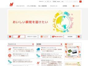 ウェブデザインサンプル ニチレイ