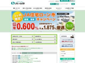 JAいるま野 ウェブデザインサンプル