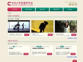 中央大学映画研究会 ウェブデザインサンプル
