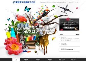東海電子印刷 ウェブデザインサンプル