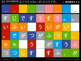 日本大学藝術学部 ウェブデザインサンプル