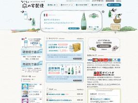 ウェブデザインサンプル 水の専門店 らくらく水の宅配便