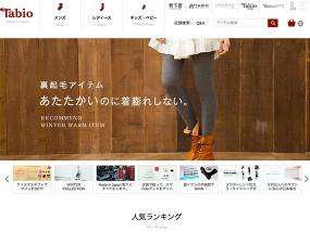 靴下専門店 Tabio  ウェブデザインサンプル