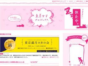東京女子プロジェクト ウェブデザインサンプル