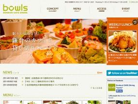 鎌倉どんぶりカフェ bowls ウェブデザインサンプル