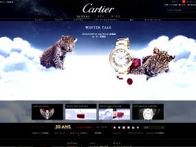 Cartier ウェブデザインサンプル