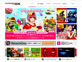 任天堂3DS ウェブデザインサンプル