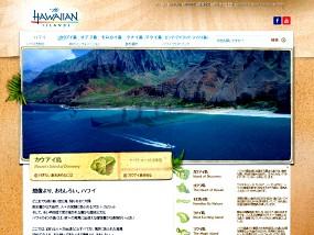 ハワイ公式観光サイト ウェブデザインサンプル