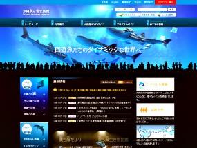 沖縄美ら海水族館 ウェブデザインサンプル