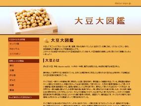 大豆大図鑑 ウェブデザインサンプル