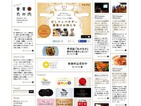 食育丸の内 ウェブデザインサンプル