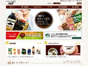 AGF(味の素ゼネラルフーヅ) ウェブデザインサンプル