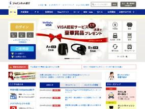 ジャパンネット銀行 ウェブデザインサンプル