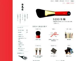 白鳳堂 ウェブデザインサンプル