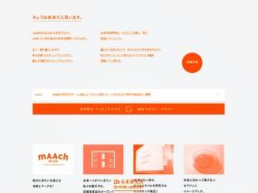 ifs未来研究所 ウェブデザインサンプル
