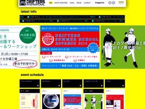 ドリフターズ・インターナショナル ウェブデザインサンプル