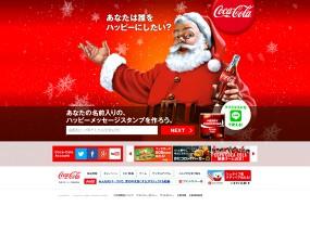 Coca-Cola ウェブデザインサンプル