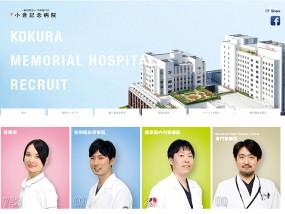 小倉記念病院リクルートサイト