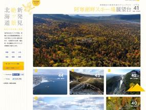 新発見!絶景北海道