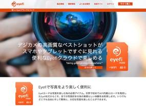 Eyefi(アイファイ)カード