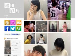 福田彩乃 Official Website