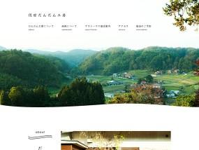 島根県雲南市のゲストハウス「佐世だんだん工房」