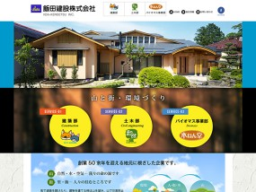 飯田建設株式会社