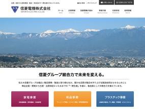 信菱電機株式会社