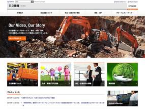 日立建機グローバルサイト
