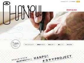 HANPU! オカヤマ PROJECT