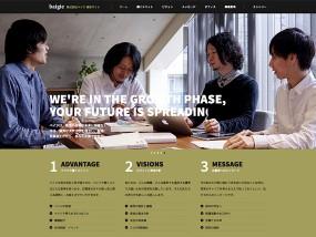 株式会社ベイジ 採用サイト